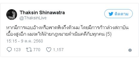 Twitter โพสต์โดย @ThaksinLive: หากมีการแอบอ้างหรือพาดพิงถึงตัวผม โดยมีการก้าวล่วงสถาบันเบื้องสูงอีก ผมจะให้ฝ่ายกฎหมายดำเนินคดีกับทุกคน (5)