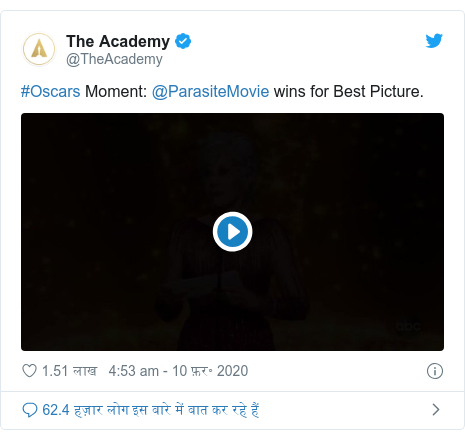 ट्विटर पोस्ट @TheAcademy: #Oscars Moment  @ParasiteMovie wins for Best Picture.
