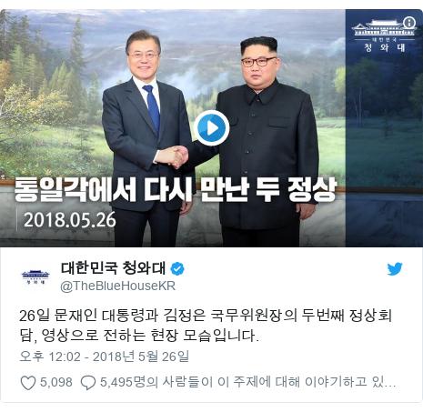 Twitter post by @TheBlueHouseKR: 26일 문재인 대통령과 김정은 국무위원장의 두번째 정상회담, 영상으로 전하는 현장 모습입니다.