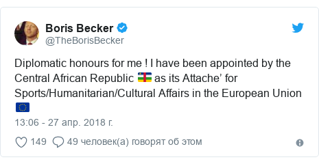 Twitter пост, автор: @TheBorisBecker: Diplomatic honours for me ! I have been appointed by the Central African Republic 🇨🇫 as its Attache' for Sports/Humanitarian/Cultural Affairs in the European Union 🇪🇺