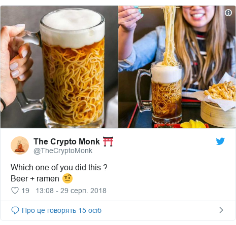 Twitter допис, автор: @TheCryptoMonk: Which one of you did this ? Beer + ramen 🤨