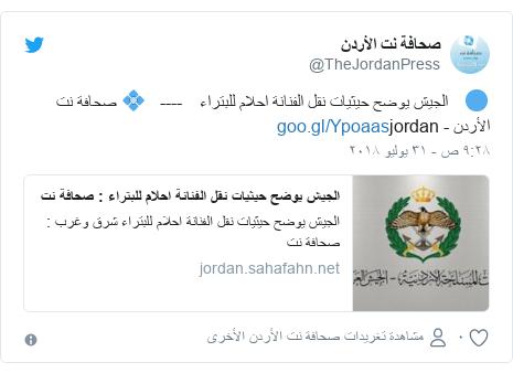 تويتر رسالة بعث بها @TheJordanPress: 🔵    الجيش يوضح حيثيات نقل الفنانة احلام للبتراء    ----   💠 صحافة نت  الأردن - jordan