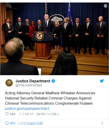 Twitter 用戶名 @TheJusticeDept: Acting Attorney General Matthew Whitaker Announces National Security Related Criminal Charges Against Chinese Telecommunications Conglomerate Huawei