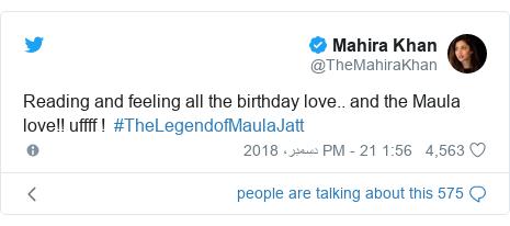 ٹوئٹر پوسٹس @TheMahiraKhan کے حساب سے: Reading and feeling all the birthday love.. and the Maula love!! uffff !  #TheLegendofMaulaJatt