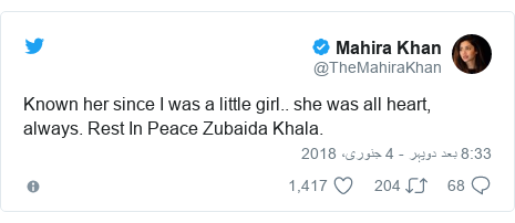 ٹوئٹر پوسٹس @TheMahiraKhan کے حساب سے: Known her since I was a little girl.. she was all heart, always. Rest In Peace Zubaida Khala.