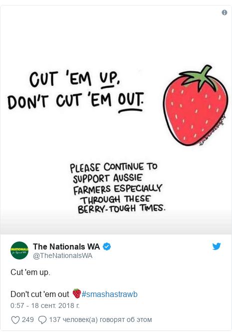 Twitter пост, автор: @TheNationalsWA: Cut 'em up. Don't cut 'em out 🍓#smashastrawb