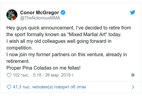 """Twitter пост, автор: @TheNotoriousMMA: Hey guys quick announcement, I've decided to retire from the sport formally known as """"Mixed Martial Art"""" today.I wish all my old colleagues well going forward in competition.I now join my former partners on this venture, already in retirement.Proper Pina Coladas on me fellas!"""