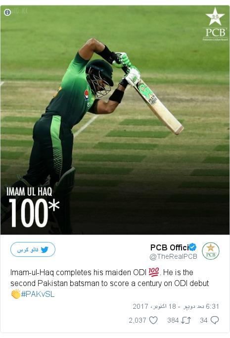 ٹوئٹر پوسٹس @TheRealPCB کے حساب سے: Imam-ul-Haq completes his maiden ODI 💯. He is the second Pakistan batsman to score a century on ODI debut 👏#PAKvSL