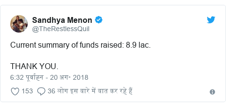ट्विटर पोस्ट @TheRestlessQuil: Current summary of funds raised  8.9 lac.THANK YOU.