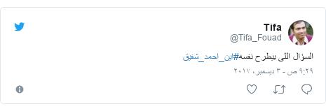 تويتر رسالة بعث بها @Tifa_Fouad: السؤال اللى بيطرح نفسه#اين_احمد_شفيق
