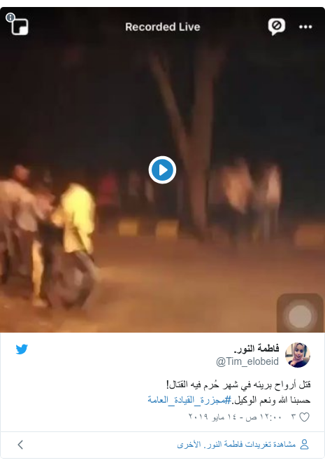 تويتر رسالة بعث بها @Tim_elobeid: قتل أرواح بريئه في شهر حُرم فيه القتال!حسبنا الله ونعم الوكيل.#مجزرة_القيادة_العامة