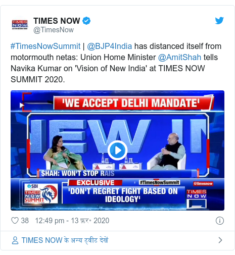 ट्विटर पोस्ट @TimesNow: #TimesNowSummit | @BJP4India has distanced itself from motormouth netas  Union Home Minister @AmitShah tells Navika Kumar on 'Vision of New India' at TIMES NOW SUMMIT 2020.