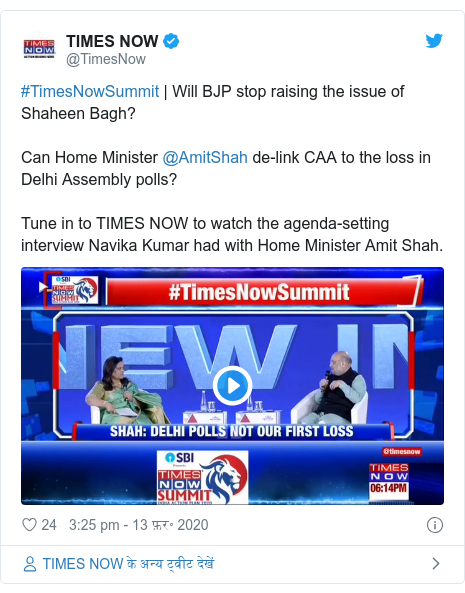 ट्विटर पोस्ट @TimesNow: #TimesNowSummit | Will BJP stop raising the issue of Shaheen Bagh?Can Home Minister @AmitShah de-link CAA to the loss in Delhi Assembly polls?Tune in to TIMES NOW to watch the agenda-setting interview Navika Kumar had with Home Minister Amit Shah.