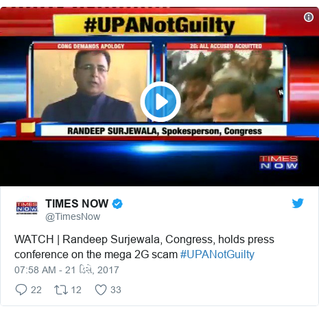 Twitter post by @TimesNow: WATCH | Randeep Surjewala, Congress, holds press conference on the mega 2G scam #UPANotGuilty