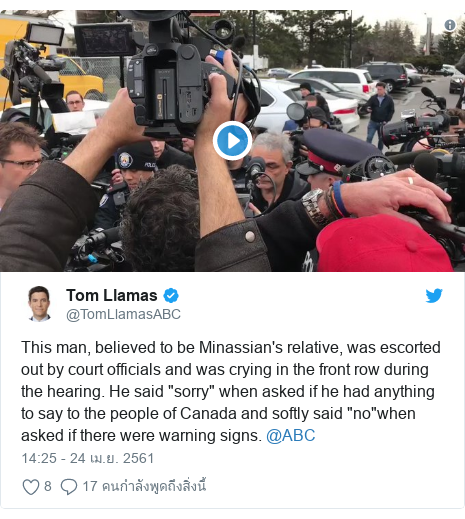 """Twitter โพสต์โดย @TomLlamasABC: This man, believed to be Minassian's relative, was escorted out by court officials and was crying in the front row during the hearing. He said """"sorry"""" when asked if he had anything to say to the people of Canada and softly said """"no""""when asked if there were warning signs. @ABC"""