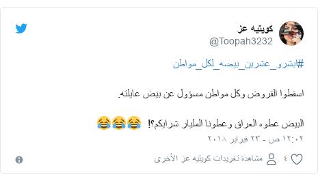 تويتر رسالة بعث بها @Toopah3232: #ابشرو_عشرين_بيضه_لكل_مواطناسقطوا القروض وكل مواطن مسؤول عن بيض عايلته. البيض عطوه العراق وعطونا المليار شرايكم؟!  😂😂😂