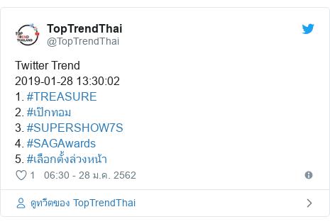 Twitter โพสต์โดย @TopTrendThai: Twitter Trend2019-01-28 13 30 021. #TREASURE2. #เป๊กทอม3. #SUPERSHOW7S4. #SAGAwards5. #เลือกตั้งล่วงหน้า