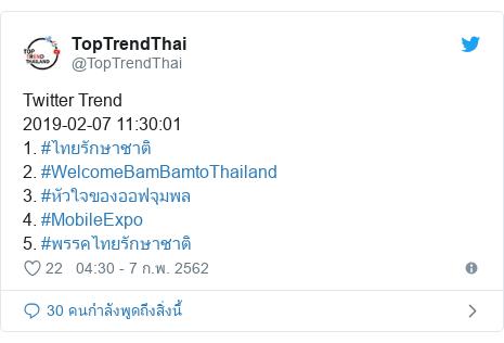 Twitter โพสต์โดย @TopTrendThai: Twitter Trend2019-02-07 11 30 011. #ไทยรักษาชาติ2. #WelcomeBamBamtoThailand3. #หัวใจของออฟจุมพล4. #MobileExpo5. #พรรคไทยรักษาชาติ