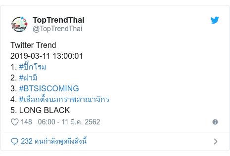 Twitter โพสต์โดย @TopTrendThai: Twitter Trend2019-03-11 13 00 011. #ปิ๊กโรม2. #ฝามี3. #BTSISCOMING4. #เลือกตั้งนอกราชอาณาจักร5. LONG BLACK