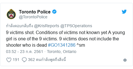 Twitter โพสต์โดย @TorontoPolice: 9 victims shot. Conditions of victims not known yet A young girl is one of the 9 victims. 9 victims does not include the shooter who is dead #GO1341286 ^sm