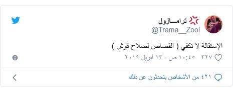 تويتر رسالة بعث بها @Trama__Zool: الإستقالة لا تكفي ( القصاص لصلاح قوش )