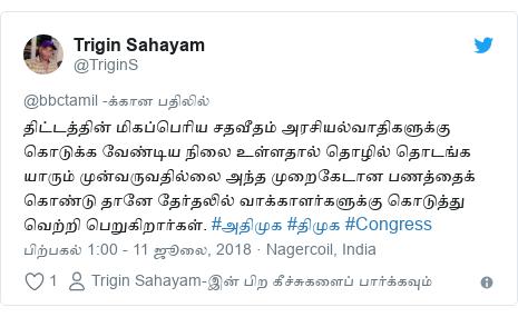 டுவிட்டர் இவரது பதிவு @TriginS: திட்டத்தின் மிகப்பெரிய சதவீதம் அரசியல்வாதிகளுக்கு கொடுக்க வேண்டிய நிலை உள்ளதால் தொழில் தொடங்க யாரும் முன்வருவதில்லை அந்த முறைகேடான பணத்தைக் கொண்டு தானே தேர்தலில் வாக்காளர்களுக்கு கொடுத்து வெற்றி பெறுகிறார்கள். #அதிமுக #திமுக #Congress