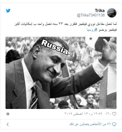 تويتر رسالة بعث بها @Trika73401138: لما تعمل مفاعل نووي فينفجر فتقرر بعد ٣٣ سنه تعمل واحد ب إمكانيات أكبر فينفجر برضو #روسيا
