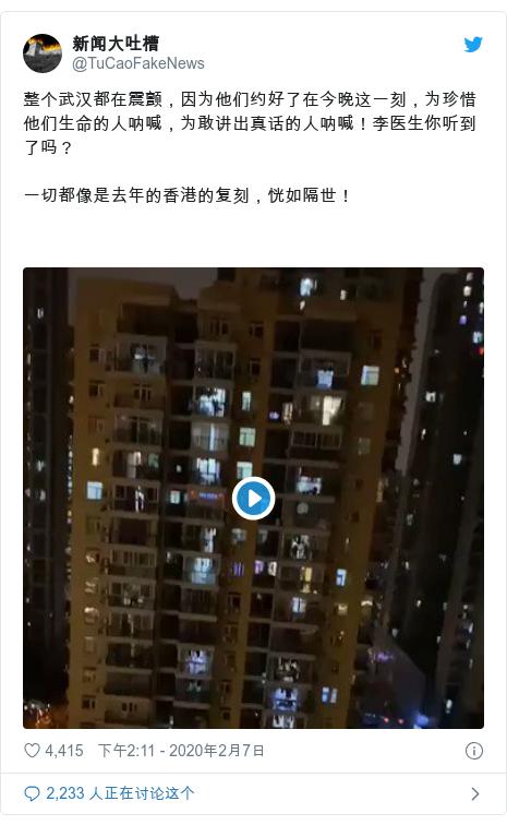 Twitter 用户名 @TuCaoFakeNews: 整个武汉都在震颤,因为他们约好了在今晚这一刻,为珍惜他们生命的人呐喊,为敢讲出真话的人呐喊!李医生你听到了吗?一切都像是去年的香港的复刻,恍如隔世!