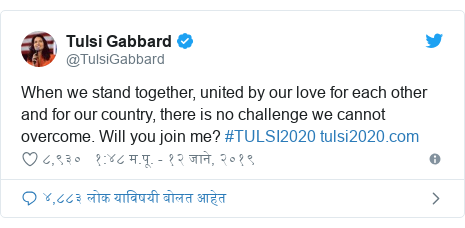 Twitter post by @TulsiGabbard: When we stand together, united by our love for each other and for our country, there is no challenge we cannot overcome. Will you join me? #TULSI2020