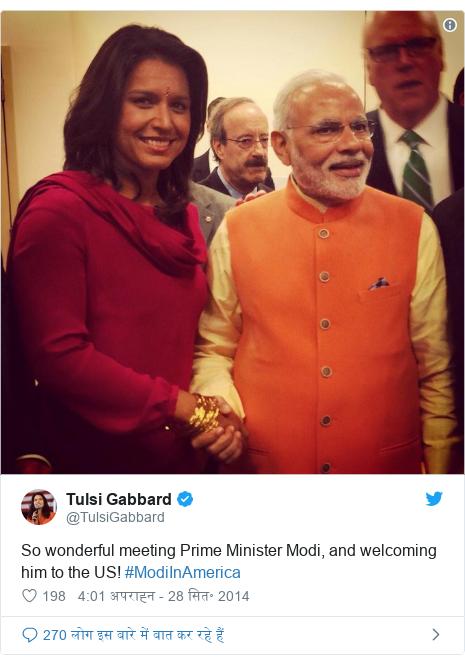 ट्विटर पोस्ट @TulsiGabbard: So wonderful meeting Prime Minister Modi, and welcoming him to the US! #ModiInAmerica