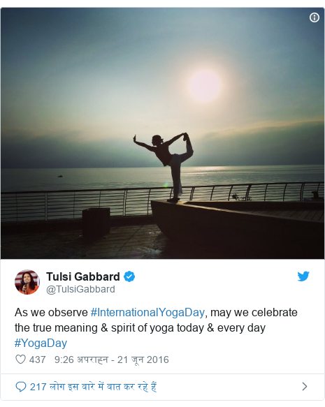 ट्विटर पोस्ट @TulsiGabbard: As we observe #InternationalYogaDay, may we celebrate the true meaning & spirit of yoga today & every day #YogaDay