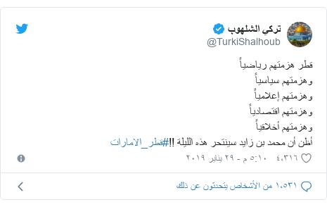 تويتر رسالة بعث بها @TurkiShalhoub: قطر هزمتهم رياضياًوهزمتهم سياسياًوهزمتهم إعلامياًوهزمتهم اقتصادياًوهزمتهم أخلاقياًأظن أن محمد بن زايد سينتحر هذه الليلة !!#قطر_الامارات