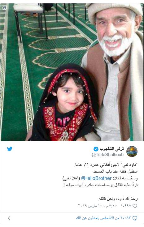 """تويتر رسالة بعث بها @TurkiShalhoub: """"داود نبي"""" لاجئ أفغاني عمره 71 عاما.استقبل قاتله عند باب المسجدورحّب به قائلا  #HelloBrother (أهلا أخي) فردَّ عليه القاتل برصاصات غادرة أنهت حياته !رحمَ الله داود، ولعن قاتله."""
