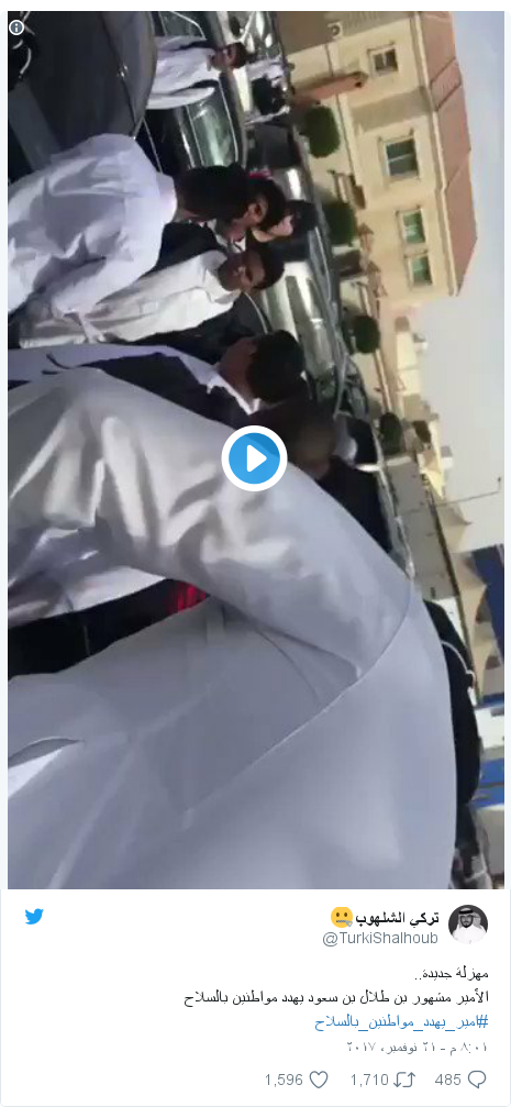 تويتر رسالة بعث بها @TurkiShalhoub: مهزلة جديدة..الأمير مشهور بن طلال بن سعود يهدد مواطنين بالسلاح #امير_يهدد_مواطنين_بالسلاح