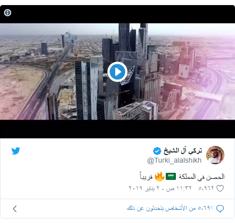 تويتر رسالة بعث بها @Turki_alalshikh: الحصن في المملكة 🇸🇦🔥 قريباً
