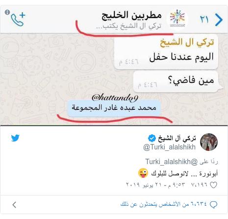 تويتر رسالة بعث بها @Turki_alalshikh: أبونورة ... لانوصل للبلوك 😜