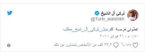 تويتر رسالة بعث بها @Turki_alalshikh: عطوني فرصة  #رحيل_تركي_ال_شيخ_مطلب
