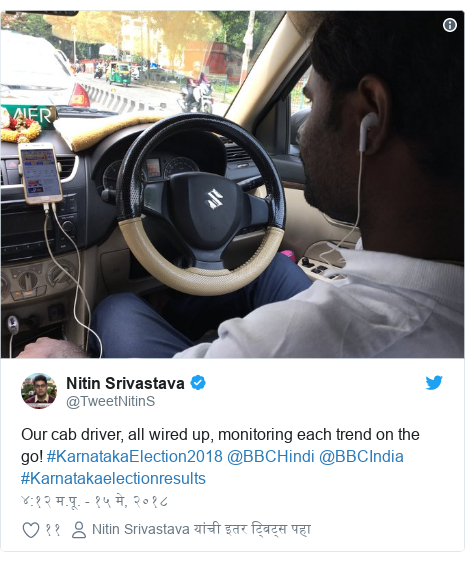 Twitter post by @TweetNitinS: Our cab driver, all wired up, monitoring each trend on the go! #KarnatakaElection2018 @BBCHindi @BBCIndia #Karnatakaelectionresults