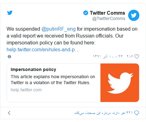 پست توییتر از @TwitterComms: We suspended @putinRF_eng for impersonation based on a valid report we received from Russian officials. Our impersonation policy can be found here