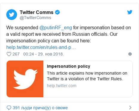 Twitter post by @TwitterComms: We suspended @putinRF_eng for impersonation based on a valid report we received from Russian officials. Our impersonation policy can be found here