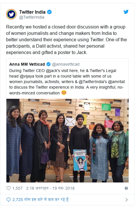 ट्विटर पोस्ट @TwitterIndia: Recently we hosted a closed door discussion with a group of women journalists and change makers from India to better understand their experience using Twitter. One of the participants, a Dalit activist, shared her personal experiences and gifted a poster to Jack.