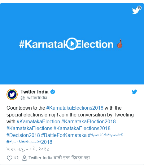 Twitter post by @TwitterIndia: Countdown to the #KarnatakaElections2018 with the special elections emoji! Join the conversation by Tweeting with #KarnatakaElection #KarnatakaElection2018 #KarnatakaElections #KarnatakaElections2018 #Decision2018 #BattleForKarnataka #ಕರ್ನಾಟಕಚುನಾವಣೆ #ಕರ್ನಾಟಕಚುನಾವಣೆ2018