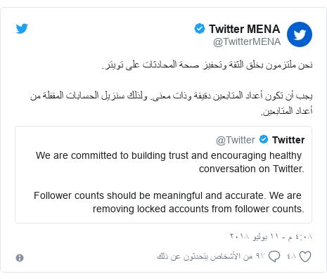 تويتر رسالة بعث بها @TwitterMENA: نحن ملتزمون بخلق الثقة وتحفيز صحة المحادثات على تويتر.يجب أن تكون أعداد المتابعين دقيقة وذات معنى. ولذلك سنزيل الحسابات المقفلة من أعداد المتابعين.