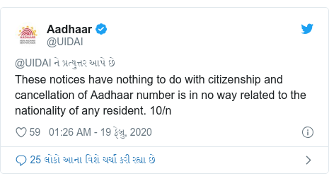 Twitter post by @UIDAI: These notices have nothing to do with citizenship and cancellation of Aadhaar number is in no way related to the nationality of any resident. 10/n