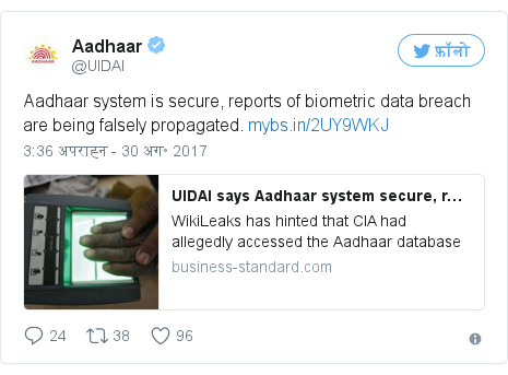 ट्विटर पोस्ट @UIDAI: Aadhaar system is secure, reports of biometric data breach are being falsely propagated. https //t.co/ATChAz2fXr