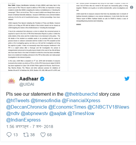 ट्विटर पोस्ट @UIDAI: Pls see our statement in the @thetribunechd story case @htTweets @timesofindia @FinancialXpress @DeccanChronicle @EconomicTimes @CNBCTV18News @ndtv @abpnewstv @aajtak @TimesNow @IndianExpress