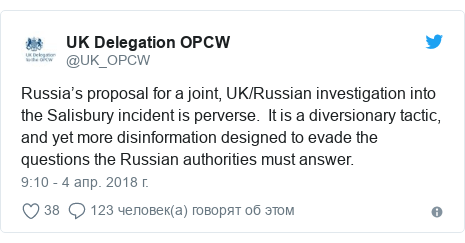 Twitter пост, автор: @UK_OPCW: Russia's proposal for a joint, UK/Russian investigation into the Salisbury incident is perverse.  It is a diversionary tactic, and yet more disinformation designed to evade the questions the Russian authorities must answer.