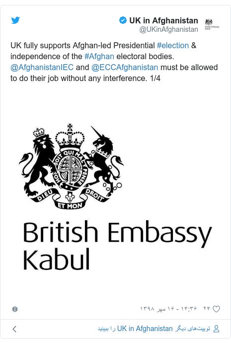 پست توییتر از @UKinAfghanistan: UK fully supports Afghan-led Presidential #election & independence of the #Afghan electoral bodies. @AfghanistanIEC and @ECCAfghanistan must be allowed to do their job without any interference. 1/4