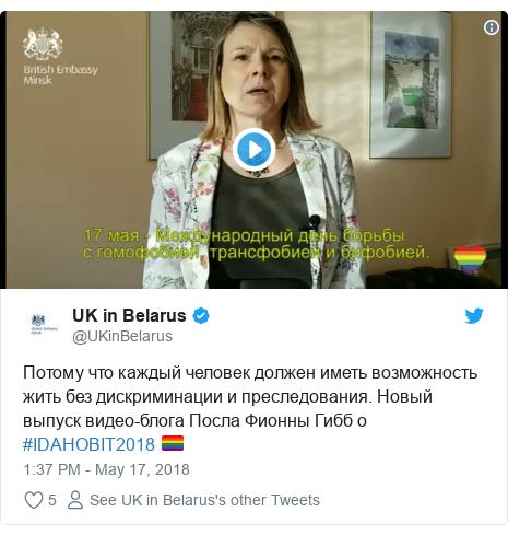 Twitter post by @UKinBelarus: Потому что каждый человек должен иметь возможность жить без дискриминации и преследования. Новый выпуск видео-блога Посла Фионны Гибб о #IDAHOBIT2018 🏳️🌈