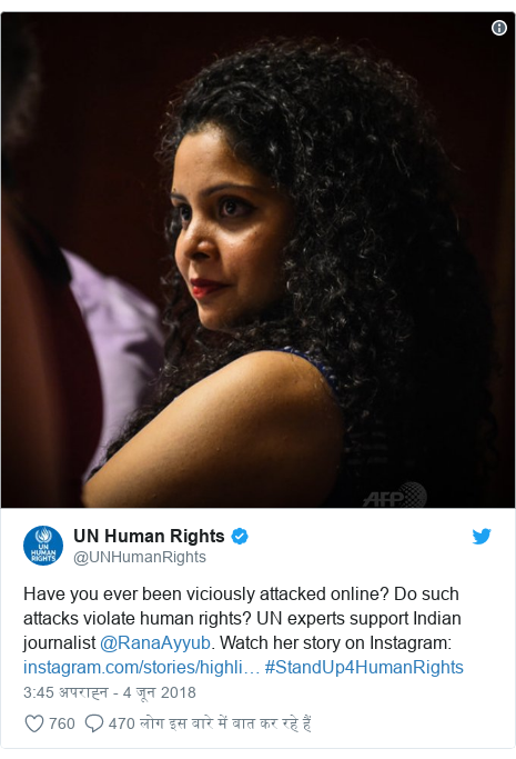 ट्विटर पोस्ट @UNHumanRights: Have you ever been viciously attacked online? Do such attacks violate human rights? UN experts support Indian journalist @RanaAyyub. Watch her story on Instagram   #StandUp4HumanRights